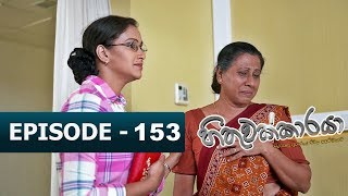 Hithuwakkaraya | Episode 153 | 03rd May 2018 Thumbnail