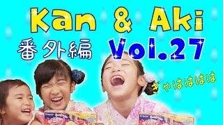 ★Kan & Aki 番外編 vol .27★ NG未公開シーン集