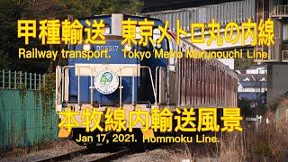【4K甲種】2021/01/17 本牧線 東京メトロ丸の内線2000系甲種輸送 (Railway transport. 4K)