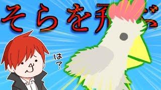 チキンがバグって重力を無視し始めたw【Ultimate Chicken Horse】赤髪のとも4