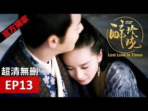 【醉玲瓏】 Lost Love in Times 13(超清無刪版)劉詩詩/陳偉霆/徐海喬/韓雪