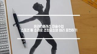 온라인클래스 미술수업('스포츠'를 소재로 조형요소와 원…