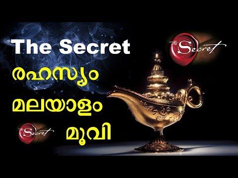രഹസ്യം | മലയാളം മൂവി  | The Secret in Malayalam Full Movie | Law of Attraction