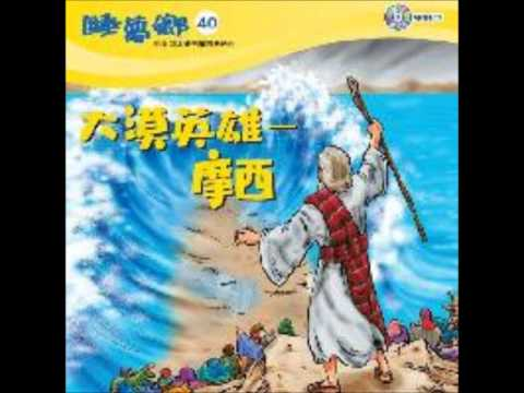 睡夢鄉 40:大漠英雄 - 摩西 - YouTube