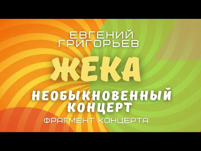 Mannequin Challenge Необычный концерт Евгения Григорьева - Жеки в Москве