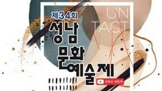 34회 성남 문화예술제! 10월 21일부터 12월 13…
