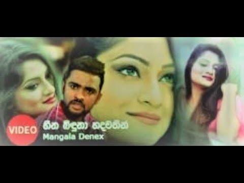 අවසර-දෙන්නම්-යන්න-awasara-dennam-mangala-denex-hiru-star-music-video-sinhala-new-song-2020-1-1