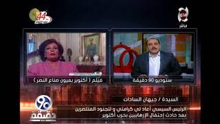 جيهان السادات : محمد أنور السادات كان سابق عصره وكان ينظر للأمام - 90 دقيقة