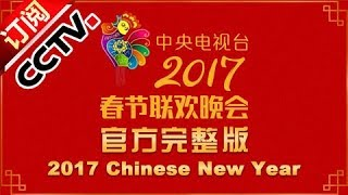 《2017中央电视台鸡年春节联欢晚会》高清完整版 | CCTV春晚 thumbnail