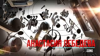Анастасия Лебедева - Song