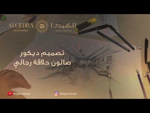 Algedra Fitout Project in Dubai Marina