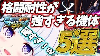 【マキオン】格闘耐性が強すぎる機体5選