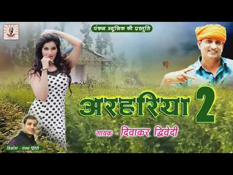 अरहरिया - 2 ||Arhariya - 2 | Diwakar Dwivedi Most Popular Song | Pankaj Music | Folk Song