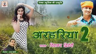अरहरिया 2 arhariya 2 diwakar dwivedi most popular song pankaj music folk song