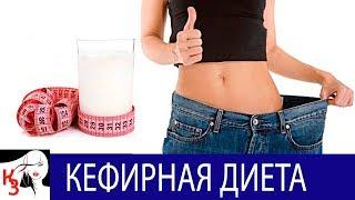КЕФИРНАЯ ДИЕТА для похудения. Рецепты. Преимущества и недостатки