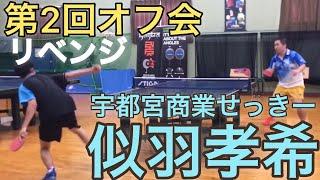【卓球inオフ会】~リベンジ~似羽孝希ことせっきーVSめしだ会長