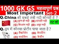 Gk, GS Important Questions | 1000 Gk In Hindi | Railway-D, NTPC, SSC, UPSC, POLICE, GD |Gk Trick