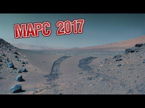 МАРС новейшие фото 2017