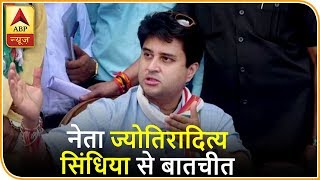 #ABPOpinionPoll: सबसे बड़े ओपिनियन पोल के बाद कांग्रेस नेता ज्योतिरादित्य सिंधिया से बातचीत
