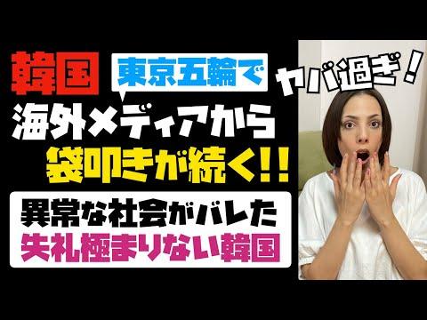 韓国、海外メディアからの袋叩きが続く!!異常な社会が世界にバレた。失礼極まりない韓国。