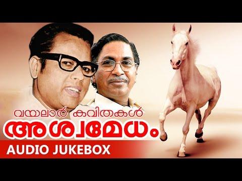 Malayalam Kavithakal | Ashwamedham | Vayalar Kavithakal | Audio Jukebox