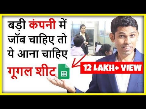 Google Sheet Full Tutorial in Hindi - Every excel user should know What is google sheet?