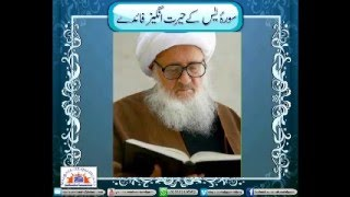 Amazing Benefits Of Sure Yaseen - Syed Abid Hussain Zaidi