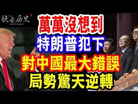 萬萬沒想到!特朗普犯下對中國最大錯誤,局勢驚天逆轉!