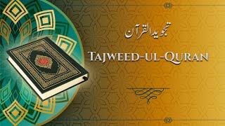 Tajweed-ul-Quran | Class - 102