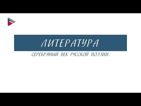 Видеоурок серебряный век русской литературы 11 класс