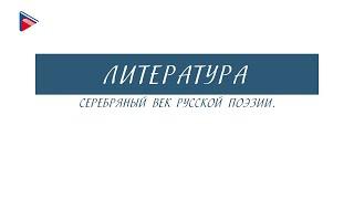 11 класс - Литература - Серебряный век русской поэзии