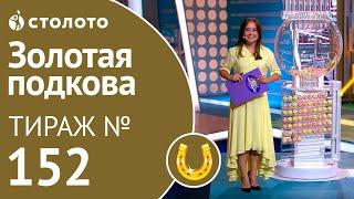 Столото представляет | Золотая подкова тираж №152 от 29.07.18
