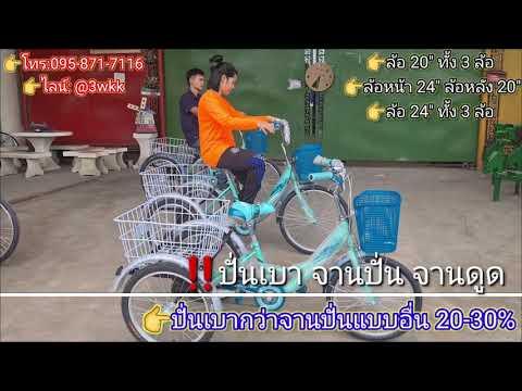 จักรยานสามล้อ วิธีเลือกจักรยาน จักรยาน3ล้อ tricycli รถ3ล้อ
