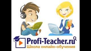 Подготовка к ГИА по математике онлайн - Валерий Викторович - Profi-Teacher.ru