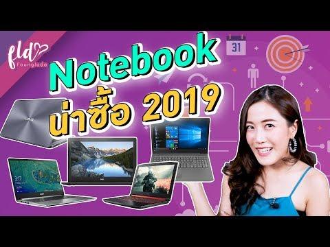 ซื้อ notebook งบไม่เกิน 25,000 บาท! | เฟื่องลดา