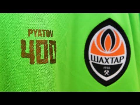 FC Shakhtar Donetsk: Скрытая камера. 400-й матч Андрея Пятова в Шахтере