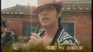 稻香花絮 1-周杰伦