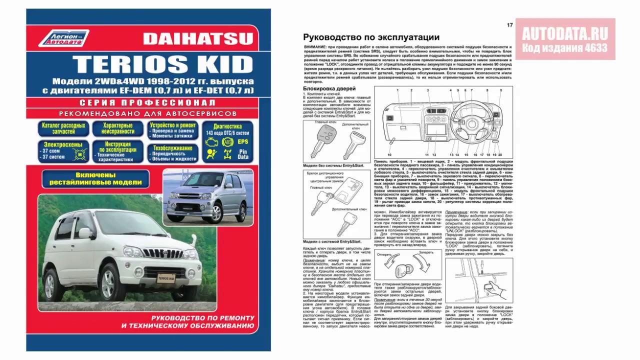 Руководство по ремонту Daihatsu Terios Kid 1998-2012, рестайлинг с 2002 бензин