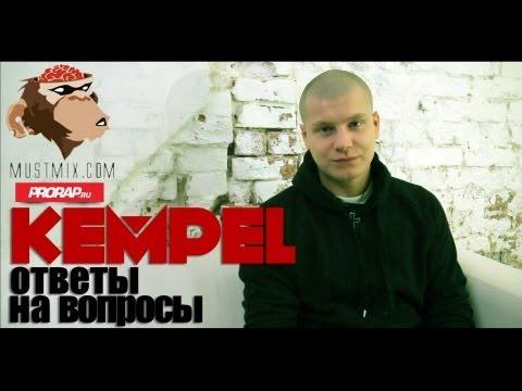 KEMPEL - Видео ответы (сентябрь 2012)