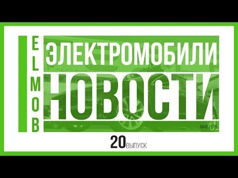 видео: Электромобили, новости от ELMOB, выпуск 20