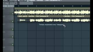 урок по FL Studio: подгон акапеллы под темп трека (2 способа)