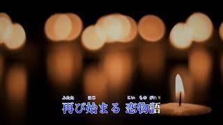 【新曲】「恋物語part2」たくみ稜  カラオケ  平成30年6月13日発売