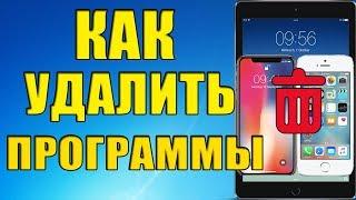 Как удалить приложение на iPhone, iPad, iPod touch и Iphone X?