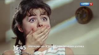 Анонс фильма Операция Ы и другие приключения Шурика (Россия 1, 29.04.2019)