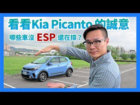 看看 Kia Picanto 的誠意!哪些車沒氣囊、沒 ESP 還在撐?汽車安全小閱兵!