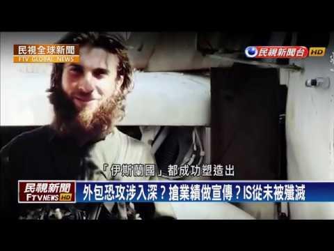 【民視全球新聞】恐怖組織IS目標建造哈里發國 善用網路洗腦宣傳 - YouTube