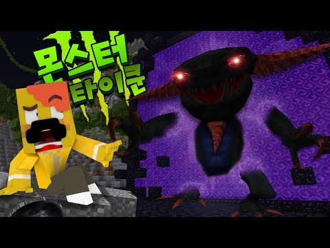 몬타 TOP5 초거대 괴물?! 지옥을 지키는 몬스터 등장..ㄷㄷ [ 마인크래프트 : 몬스터타이쿤 ] Monster of Hell In minecraft