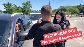 БЕСПРЕДЕЛ ОПГ Полиция Васильевка