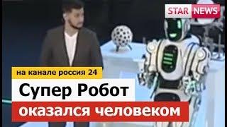СУПЕР РОБОТ оказался ЧЕЛОВЕКОМ! На канале Россия 24! 2018 год