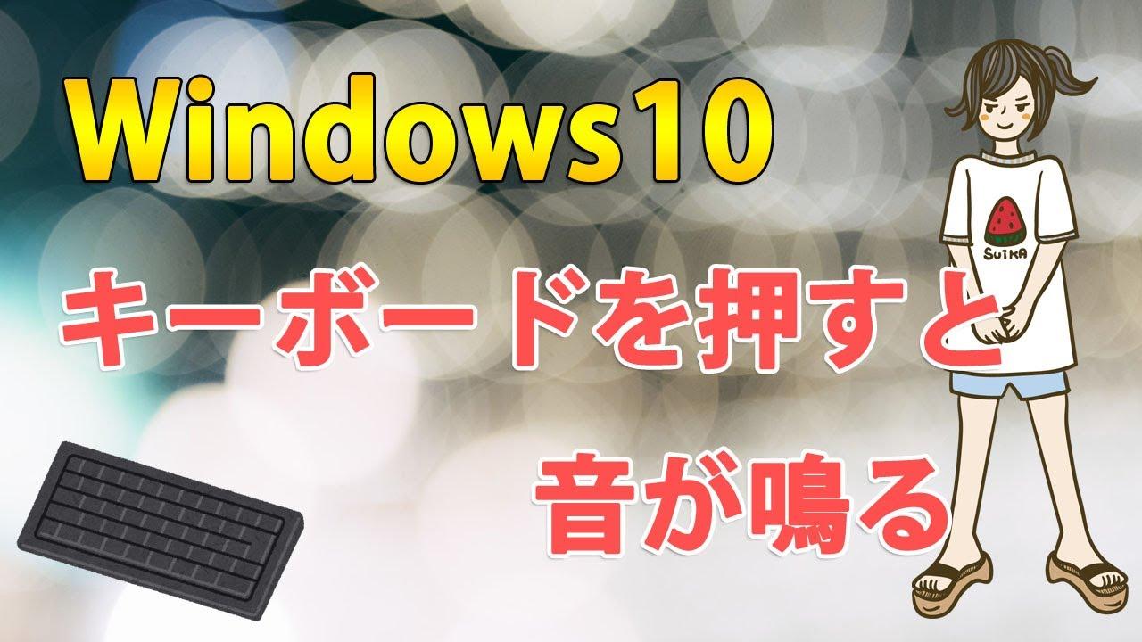 Windows10でキーボードを押すと音が鳴る時に音を消す対処法